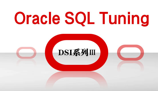 Oracle SQL Tuning(DSI系列Ⅲ)(第二期)